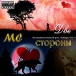 MC - Две стороны [Экспериментальный рэп. Mixtape Vol.4]