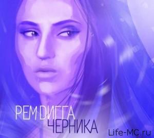 Rem-Digga-Chernika(2012)