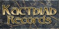 Кастыль Records