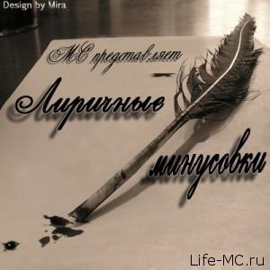 Best-Liri4nye-Minusa