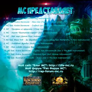 Cover-by-Zvezdo4ka[Tracklist]