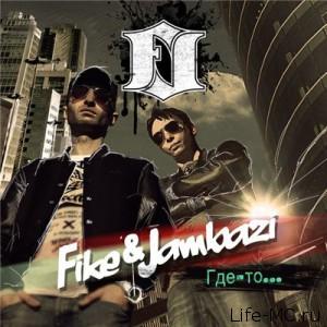 Fike-Jambazi