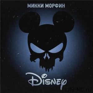Mikki-Morfin