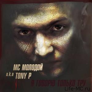 MC-Molodoy