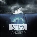 ST1M — Айсберг [EP] (2015)