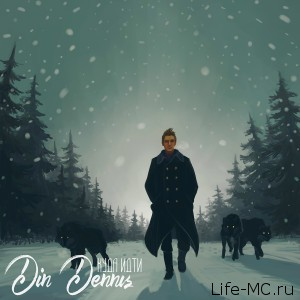 Din_Dennis_Cover_front